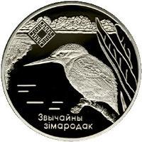 reverse of 1 Rouble - Lipichanskaya Pushcha Wildlife Reserve (2008) coin with KM# 313 from Belarus. Inscription: ЗВЫЧАЙНЫ ЗІМАРОДАК