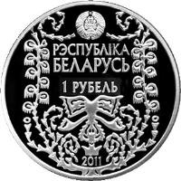obverse of 1 Rouble - Maxim Bagdanovich (2011) coin with KM# 287 from Belarus. Inscription: РЭСПУБЛІКА БЕЛАРУСЬ 1 РУБЕЛЬ 2011