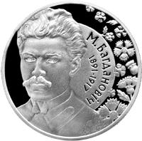 reverse of 1 Rouble - Maxim Bagdanovich (2011) coin with KM# 287 from Belarus. Inscription: М. БАГДАНОВІЧ 1891-1917