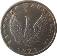 obverse of 5 Drachmai (1973) coin with KM# 109 from Greece. Inscription: ΕΛΛΗΝΙΚΗ ΔΗΜΟΚΡΑΤΙΑ 1973