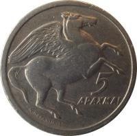 reverse of 5 Drachmai (1973) coin with KM# 109 from Greece. Inscription: 5 ΔΡΑΧΜΑΙ
