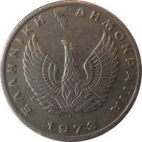 obverse of 10 Drachmai (1973) coin with KM# 110 from Greece. Inscription: ΕΛΛΗΝΙΚΗ ΔΗΜΟΚΡΑΤΙΑ 1973