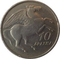 reverse of 10 Drachmai (1973) coin with KM# 110 from Greece. Inscription: 10 ΔΡΑΧΜΑΙ