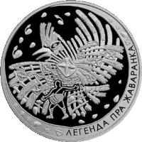 reverse of 1 Rouble - Legend of the Skylark (2009) coin with KM# 221 from Belarus. Inscription: ЛЕГЕНДА ПРА ЖАВАРАНКА