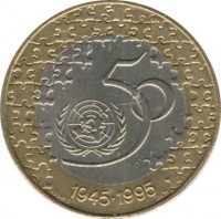 reverse of 200 Escudos - 50th Anniversary of United Nations (1995) coin with KM# 679 from Portugal. Inscription: 50 1945-1995