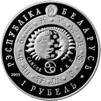 obverse of 1 Rouble - Cancer (2009) coin with KM# 319 from Belarus. Inscription: РЭСПУБЛІКА БЕЛАРУСЬ CANCER РАК 1 РУБЕЛЬ 2009
