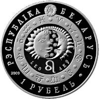 obverse of 1 Rouble - Leo (2009) coin with KM# 321 from Belarus. Inscription: РЭСПУБЛIКА БЕЛАРУСЬ LEO ЛЕЎ 1 РУБЕЛЬ 2009