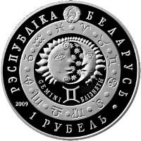 obverse of 1 Rouble - Gemini (2009) coin with KM# 318 from Belarus. Inscription: РЭСПУБЛIКА БЕЛАРУСЬ GEMINI БЛIЗНЯТЫ 1 РУБЕЛЬ 2009