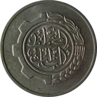 obverse of 5 Centimes - 1st Five Year Plan (1980) coin with KM# 113 from Algeria.