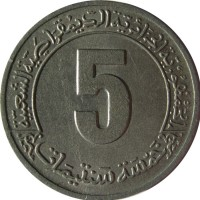 reverse of 5 Centimes - 1st Five Year Plan (1980) coin with KM# 113 from Algeria. Inscription: 5