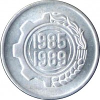 obverse of 5 Centimes - 2nd Five Year Plan (1985) coin with KM# 116 from Algeria. Inscription: 1985 1989