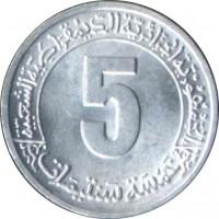 reverse of 5 Centimes - 2nd Five Year Plan (1985) coin with KM# 116 from Algeria. Inscription: الجمهورية الجزائرية الديمقراطية الشعبية 5 خمسة سنتمات