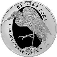 reverse of 1 Rouble - Great White Egret (2008) coin with KM# 308 from Belarus. Inscription: ПТУШКА ГОДА ВЯЛІКАЯ БЕЛАЯ ЧАПЛЯ