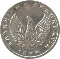 obverse of 20 Drachmai (1973) coin with KM# 112 from Greece. Inscription: ΕΛΛΗΝΙΚΗ ΔΗΜΟΚΡΑΤΙΑ 1973