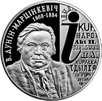 reverse of 1 Rouble - Vincent Dunin-Martsynkevich (2008) coin with KM# 305 from Belarus. Inscription: В. ДУНІН-МАРЦІНКЕВІЧ 1808-1884
