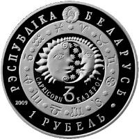 obverse of 1 Rouble - Capricorn (2009) coin with KM# 331 from Belarus. Inscription: РЭСПУБЛІКА БЕЛАРУСЬ CAPRICORN КАЗЯРОГ 1 РУБЕЛЬ 2009