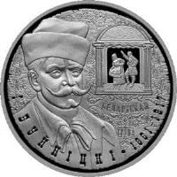 reverse of 1 Rouble - Ignat Bujnitsky (2011) coin with KM# 288 from Belarus. Inscription: І. БУЙНІЦКІ 1861-1917