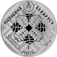 obverse of 1 Rouble - Middle Reaches of the Prypyat River (2010) coin with KM# 236 from Belarus. Inscription: РЭСПУБЛIКА БЕЛАРУСЬ САЛЬВІНІЯ ПЛЫВУЧАЯ 1