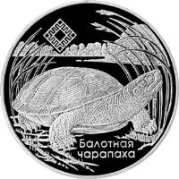 reverse of 1 Rouble - Middle Reaches of the Prypyat River (2010) coin with KM# 236 from Belarus. Inscription: БАЛОТНАЯ ЧАРАПАХА