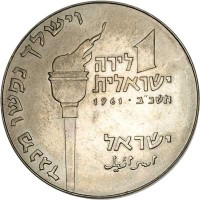obverse of 1 Lira - Judas Maccabeus (1961) coin with KM# 34 from Israel.