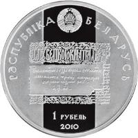 obverse of 1 Rouble - Lev Sapiega (2010) coin with KM# 338 from Belarus. Inscription: РЭСПУБЛIКА БЕЛАРУСЬ 1 РУБЕЛЬ 2010