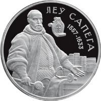 reverse of 1 Rouble - Lev Sapiega (2010) coin with KM# 338 from Belarus. Inscription: ЛЕЎ САПЕГА 1557-1633