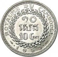 reverse of 10 Centimes - Norodom Sihanouk (1953) coin with KM# 51 from Cambodia. Inscription: ROYAUME DU CAMBODGE 10 Cent. · 1953 ·