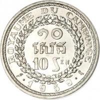 reverse of 10 Sen - Norodom Sihanouk (1959) coin with KM# 54 from Cambodia. Inscription: ROYAUME DU CAMBODGE 10 SEN 1959