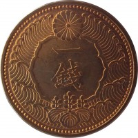 reverse of 1 Sen - Shōwa (1938) coin with Y# 55 from Japan. Inscription: 一 錢