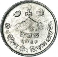 obverse of 2 Paisa - Mahendra Bir Bikram Shah Dev (1966 - 1971) coin with KM# 753 from Nepal. Inscription: नेपाल २०२८ श्री ५ महेन्द्र वीर विक्रम शाहदेव