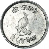 reverse of 2 Paisa - Mahendra Bir Bikram Shah Dev (1966 - 1971) coin with KM# 753 from Nepal. Inscription: श्री भवानी २ दुइ पैसा