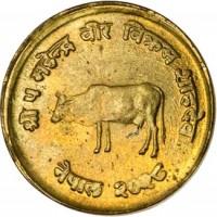 obverse of 10 Paisa - Mahendra Bir Bikram Shah Dev - FAO (1971) coin with KM# 766 from Nepal. Inscription: श्री ५ महेन्द्र वीर विक्रम शाहदेव नेपाल २०२८