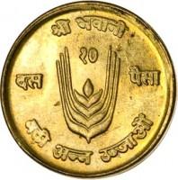 reverse of 10 Paisa - Mahendra Bir Bikram Shah Dev - FAO (1971) coin with KM# 766 from Nepal. Inscription: श्री भवानी दस १० पैसा बढ़ी अन्न ऊजाओ