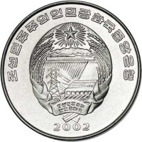 obverse of 1/2 Chon - World of Animals: Hippopotamus (2002) coin with KM# 190 from Korea. Inscription: 2002