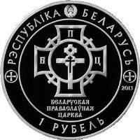obverse of 1 Rouble - Christianizing of Rus (2013) coin with KM# 437 from Belarus. Inscription: БЕЛАРУСКАЯ ПРАВАСЛАЎНАЯ ЦАРКВА РЭСПУБЛ&#
