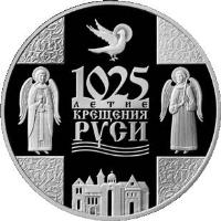 reverse of 1 Rouble - Christianizing of Rus (2013) coin with KM# 437 from Belarus. Inscription: 1025-ЛЕТИЕ КРЕЩЕНИЯ РУСИ