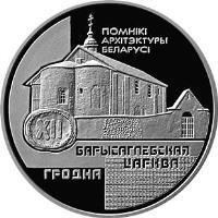 reverse of 1 Rouble - Borisoglebsk Church (1999) coin with KM# 65 from Belarus. Inscription: ПОМНIКI АРХIТЭКТУРЫ БЕЛАРУСI БАРЫСАГЛЕБСКh