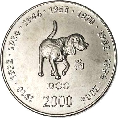 10 Shillings - Chinese Zodiac: Dog (2000) Somalia KM# 100