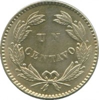reverse of 1 Centavo (1876 - 1877) coin with Y# 25 from Venezuela. Inscription: UN CENTAVO