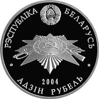 obverse of 1 Rouble - Partisans (2004) coin with KM# 85 from Belarus. Inscription: РЭСПУБЛІКА БЕЛАРУСЬ АДЗІН РУБЕЛЬ