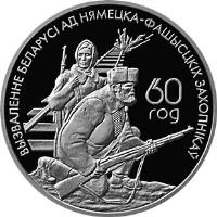 reverse of 1 Rouble - Partisans (2004) coin with KM# 85 from Belarus. Inscription: 60 ГОД ВЫЗВАЛЕННЕ БЕЛАРУСІ АД НЯМЕЦКА-ФАШЫ