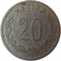 reverse of 20 Lepta - George I (1893 - 1895) coin with KM# 57 from Greece. Inscription: ΛΕΠΤΑ 20