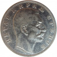 obverse of 1 Dinar - Petar I (1904 - 1915) coin with KM# 25 from Serbia. Inscription: ПЕТАР I. КРАЉ СРБИЈЕ SCHWARTZ