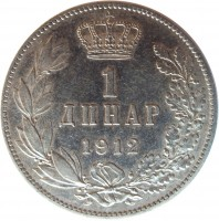 reverse of 1 Dinar - Petar I (1904 - 1915) coin with KM# 25 from Serbia. Inscription: 1 ДИНАР 1912