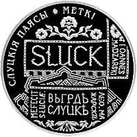 reverse of 1 Rouble - Slutsk Sash. Signs (2013) coin with KM# 527 from Belarus. Inscription: СЛУЦКІЯ ПАЯСЫ. МЕТКІ SLUCK, MEFECIT/SLUCІAЕ., IOANNES.MADZARSKI, ВЬГРДЪ/СЛ