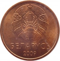 obverse of 1 Kopek (2009) coin from Belarus. Inscription: БЕЛАРУСЬ 2009