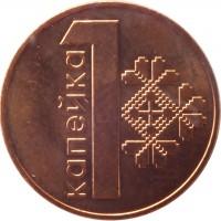 reverse of 1 Kopek (2009) coin with KM# 561 from Belarus. Inscription: 1 КАПЕЙКА