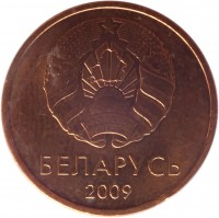 obverse of 2 Kopeks (2009) coin from Belarus. Inscription: БЕЛАРУСЬ 2009