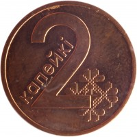 reverse of 2 Kopeks (2009) coin from Belarus. Inscription: 2 КАПЕЙКI