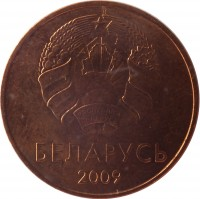obverse of 5 Kopeks (2009) coin with KM# 563 from Belarus. Inscription: БЕЛАРУСЬ 2009